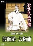 歌舞伎名作撰 義経千本桜 渡海屋・大物浦