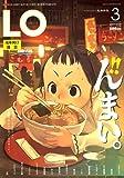 LO (エルオー) 2007年 03月号 [雑誌]