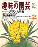 NHK 趣味の園芸 2007年 02月号 [雑誌]