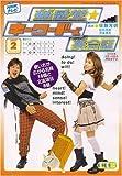 TV 新感覚 キーワードで英会話 2007年 02月号 [雑誌]
