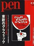 Pen (ペン) 2007年 2/1号 [雑誌]