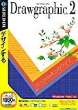 Drawgraphic2 (説明扉付きスリムパッケージ版)