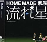 Home Made 家族 / 流れ星 Shooting Star
