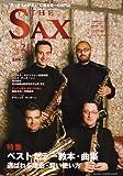 The SAX (ザ・サックス) 2007年 03月号 [雑誌]
