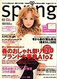 spring (スプリング) 2007年 03月号 [雑誌]