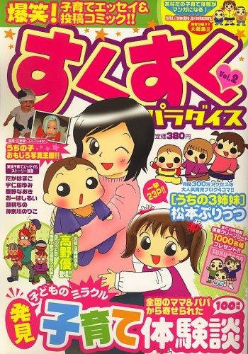 すくすくパラダイス VOL.2 2007年 02月号 [雑誌]