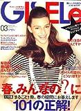 GISELe (ジゼル) 2007年 03月号 [雑誌]