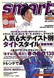 smart (スマート) 2007年 03月号 [雑誌]