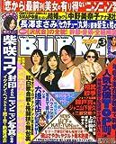BUBKA (ブブカ) 2007年 03月号 [雑誌]