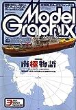 Model Graphix (モデルグラフィックス) 2007年 03月号 [雑誌]