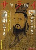サライ 2007年 2/1号 [雑誌]