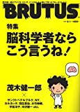 BRUTUS (ブルータス) 2007年 2/1号 [雑誌]