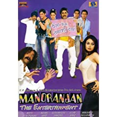 Manoranjan: The Entertainment!