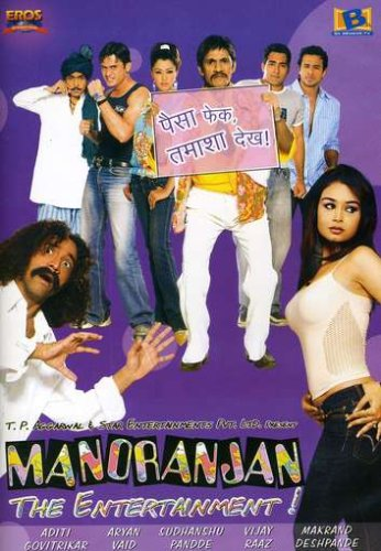 Manoranjan: The Entertainment!