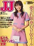 JJ (ジェィジェィ) 2007年 03月号 [雑誌]