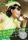 AI☆PON the FILMS 封入特典:豪華ブックレット写真集