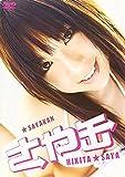 疋田紗也 かわいい 画像
