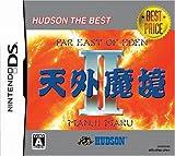 天外魔境II ハドソン・ザ・ベスト