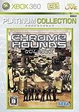 CHROMEHOUNDS -クロムハウンズ-(Xbox 360 プラチナコレクション)