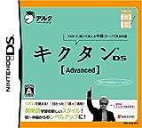てのひら楽習 キクタンDS 【Advanced】