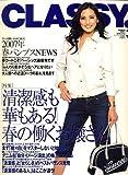 CLASSY. (クラッシィ) 2007年 03月号