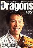 月刊 Dragons (ドラゴンズ) 2007年 02月号 [雑誌]