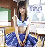 浜田翔子 コスプレ☆トランス 踊りましょーこ(DVD付)