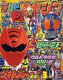 テレビマガジン 2007年 03月号 [雑誌]