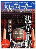 東京 大人のウォーカー 2007年 03月号 [雑誌]