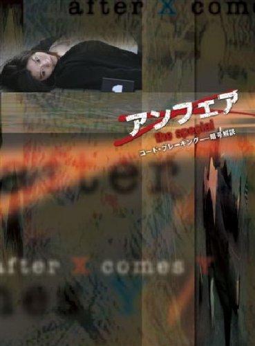 アンフェア the special 「コード・ブレーキング ~暗号解読」
