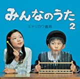 ミドリカワ書房『みんなのうた2(初回盤)(全曲PV収録DVD付)』