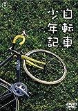 関ジャニ∞の安田章大と丸山隆平主演、45万アクセスの話題作「自転車少年記」