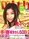 with (ウィズ) 2007年 03月号 [雑誌]