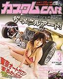 カスタムCAR (カー) 2007年 03月号 [雑誌]