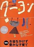 月刊 クーヨン 2007年 03月号 [雑誌]