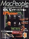 Mac People (マックピープル) 2007年 03月号 [雑誌]