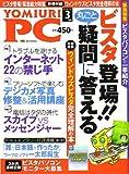 YOMIURI PC (ヨミウリピーシー) 2007年 03月号 [雑誌]