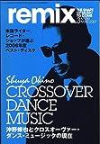 remix (リミックス) 2007年 03月号 [雑誌]