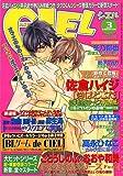 ASUKA CIEL (アスカ シエル) 2007年 03月号 [雑誌]
