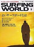 SURFING WORLD (サーフィン ワールド) 2007年 03月号 [雑誌]