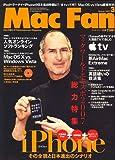 Mac Fan (マックファン) 2007年 03月号 [雑誌]