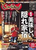 関西 じゃらん 2007年 03月号 [雑誌]