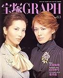 宝塚GRAPH (グラフ) 2007年 03月号 [雑誌]