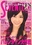 SEVENTEEN (セブンティーン) 2007年 2/15号 [雑誌]