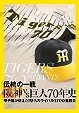 伝統の一戦 阪神VS巨人70年史