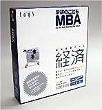 こどもMBAシリーズ 経済ゲーム