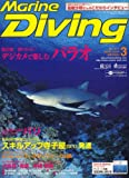Marine Diving (マリンダイビング) 2007年 03月号 [雑誌]