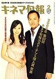キネマ旬報 2007年 2/15号 [雑誌]
