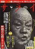 サライ 2007年 2/15号 [雑誌]