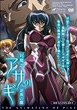対魔忍アサギ ~Vol.01 逆襲の朧~